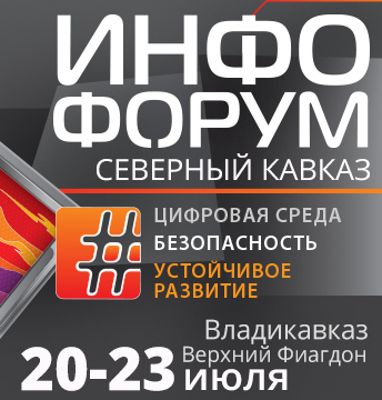 Инфофорум Серверный Кавказ 2020
